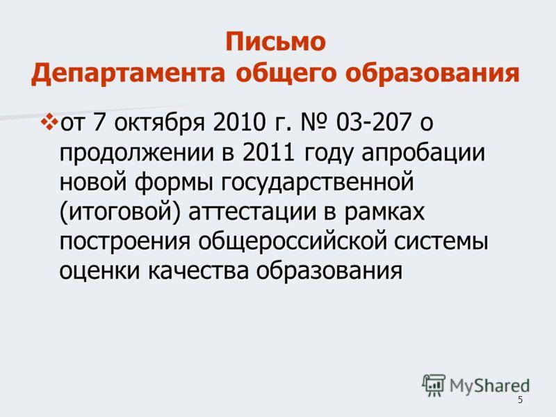5 Письмо Департамента общего образования от 7 октября 2010 г. 03-207 о продолжении в 2011 году апробации новой формы государственной (итоговой) аттестации в рамках построения общероссийской системы оценки качества образования от 7 октября 2010 г. 03-