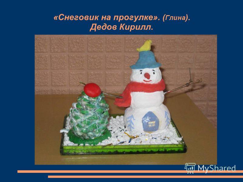 «Снеговик на прогулке». ( Глина ). Дедов Кирилл.