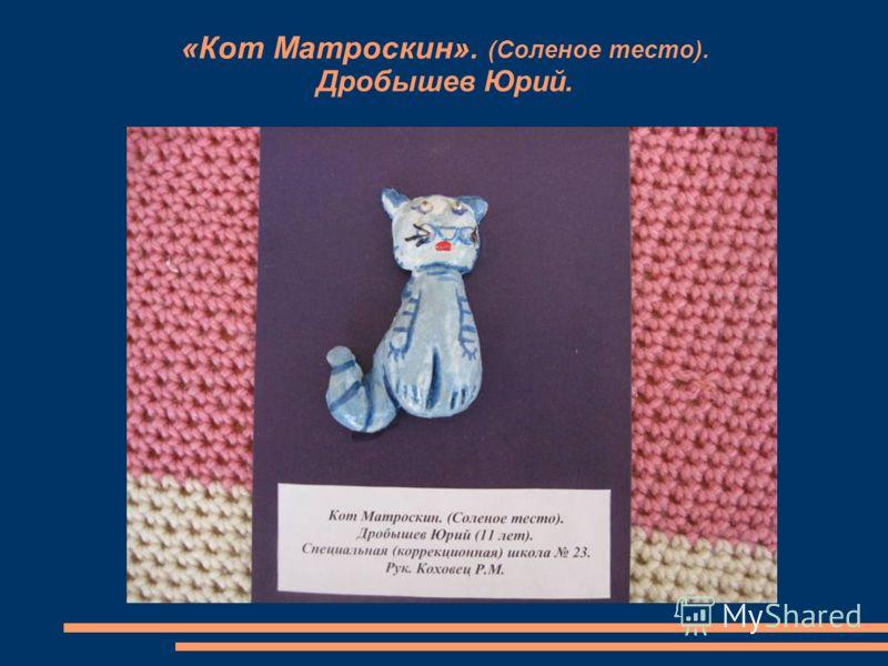 «Кот Матроскин». (Соленое тесто). Дробышев Юрий.