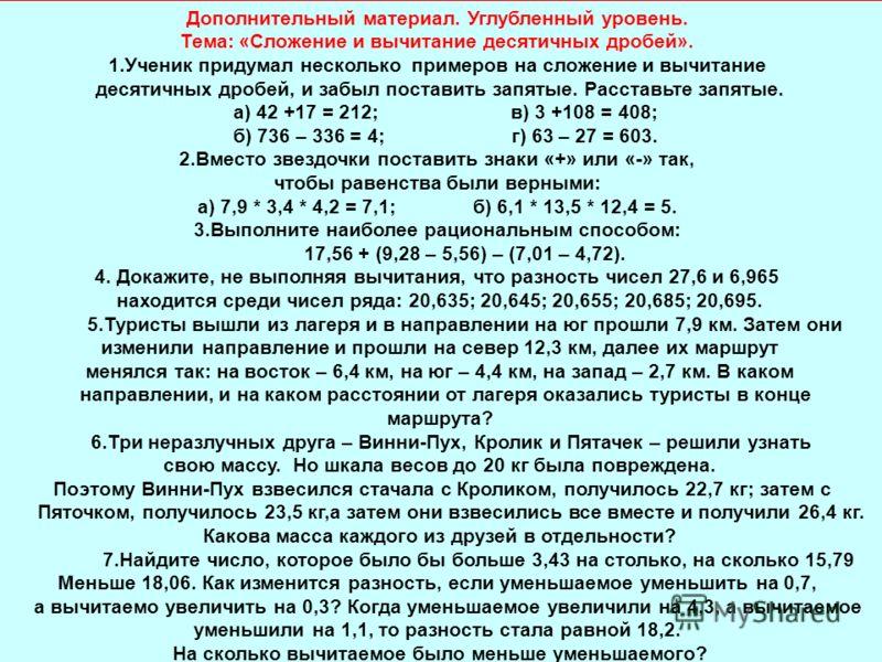 Дополнительный материал. Углубленный уровень. Тема: «Сложение и вычитание десятичных дробей». 1.Ученик придумал несколько примеров на сложение и вычитание десятичных дробей, и забыл поставить запятые. Расставьте запятые. а) 42 +17 = 212; в) 3 +108 =