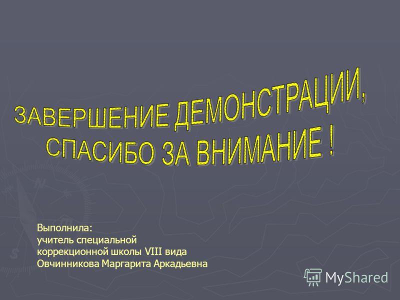 Выполнила: учитель специальной коррекционной школы VIII вида Овчинникова Маргарита Аркадьевна