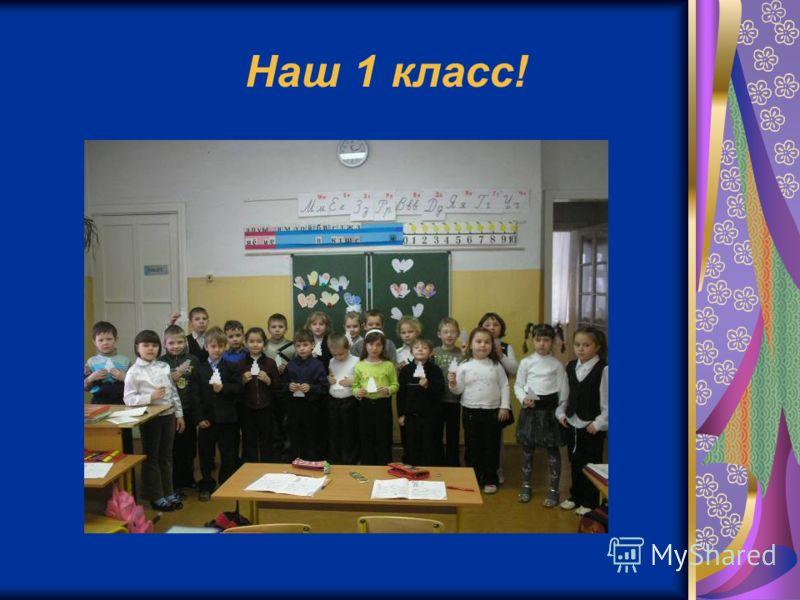 Наш 1 класс!