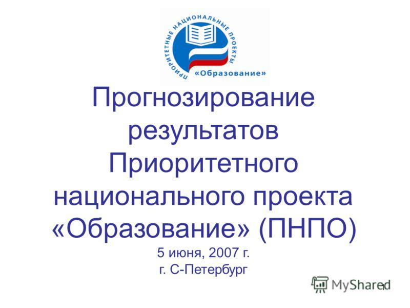 1 Прогнозирование результатов Приоритетного национального проекта «Образование» (ПНПО) 5 июня, 2007 г. г. С-Петербург