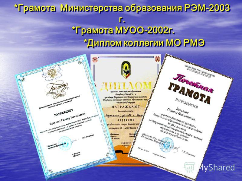 *Грамота Министерства образования РЭМ-2003 г. *Грамота МУОО-2002г. *Диплом коллегии МО РМЭ