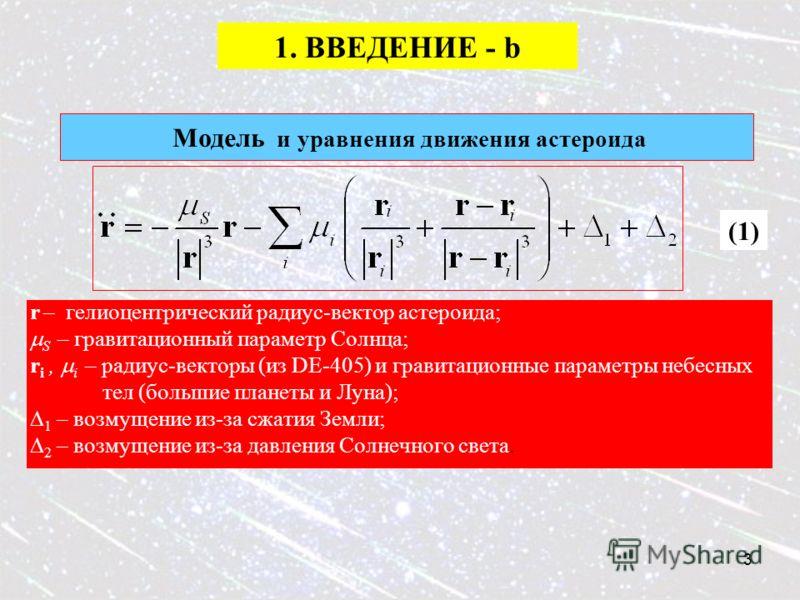 3 r – гелиоцентрический радиус-вектор астероида; S – гравитационный параметр Солнца; r i, i – радиус-векторы (из DE-405) и гравитационные параметры небесных тел (большие планеты и Луна); 1 – возмущение из-за сжатия Земли; 2 – возмущение из-за давлени