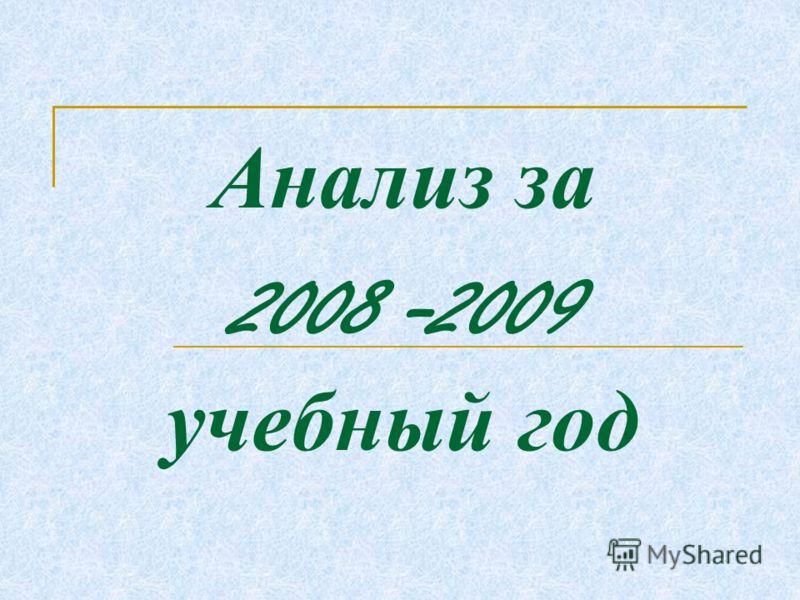 Анализ за 2008 -2009 учебный год