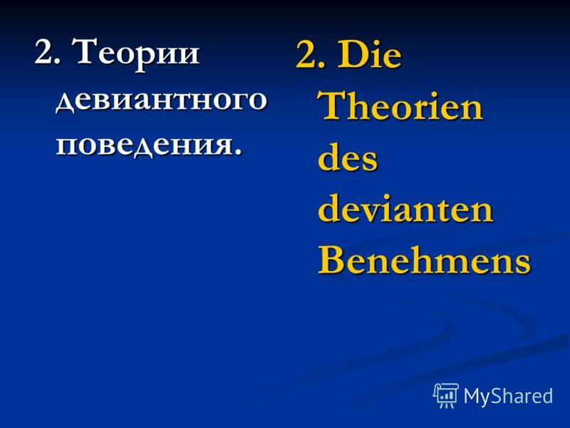 2. Теории девиантного поведения. 2. Die Theorien des devianten Benehmens