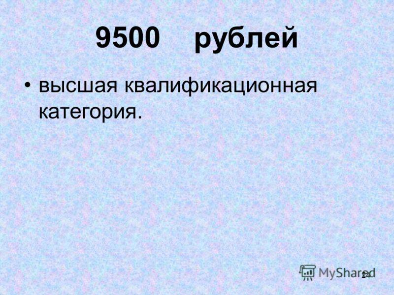24 9500 рублей высшая квалификационная категория.