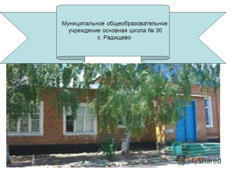 Муниципальное общеобразовательное учреждение основная школа 30 с. Радищево