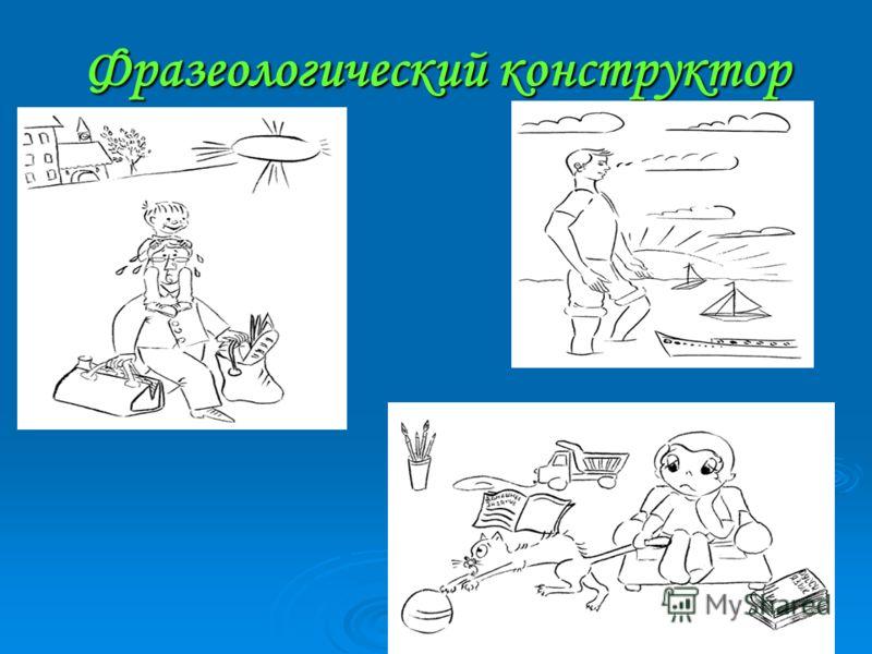 Фразеологический конструктор 1-й ряд: принять сидячее положение; предлог; часть тела, соединяющая голову с туловищем. 2-й ряд: водное пространство; предлог; часть тела на ноге. 3-й ряд: передвигать к себе; домашнее животное (ласковое); предлог; часть