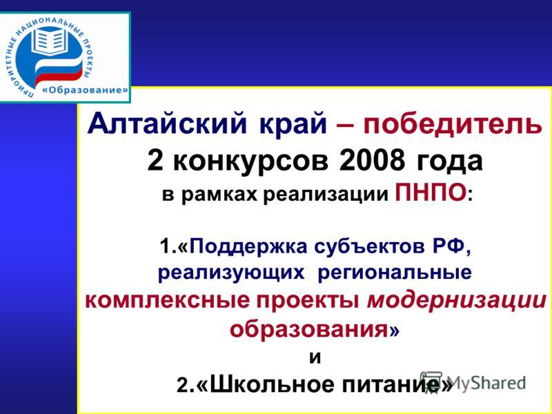 Алтайский край – победитель 2 конкурсов 2008 года в рамках реализации ПНПО : 1.«Поддержка субъектов РФ, реализующих региональные комплексные проекты модернизации образования » и 2.«Школьное питание» 13