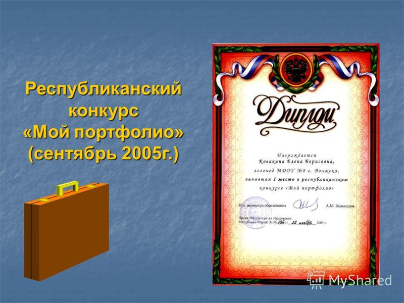 Республиканский конкурс «Мой портфолио» (сентябрь 2005г.)