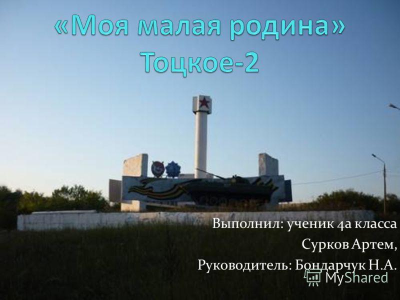 Выполнил: ученик 4а класса Сурков Артем, Руководитель: Бондарчук Н.А.