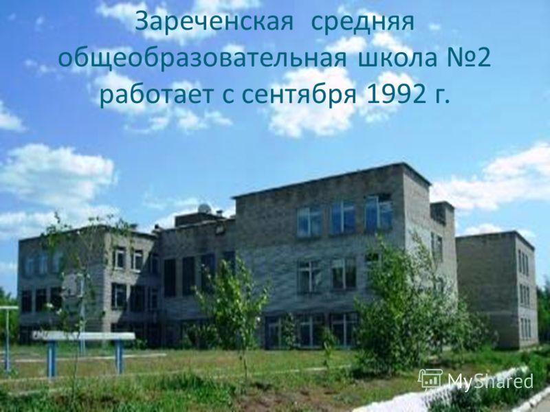 Зареченская средняя общеобразовательная школа 2 работает с сентября 1992 г.