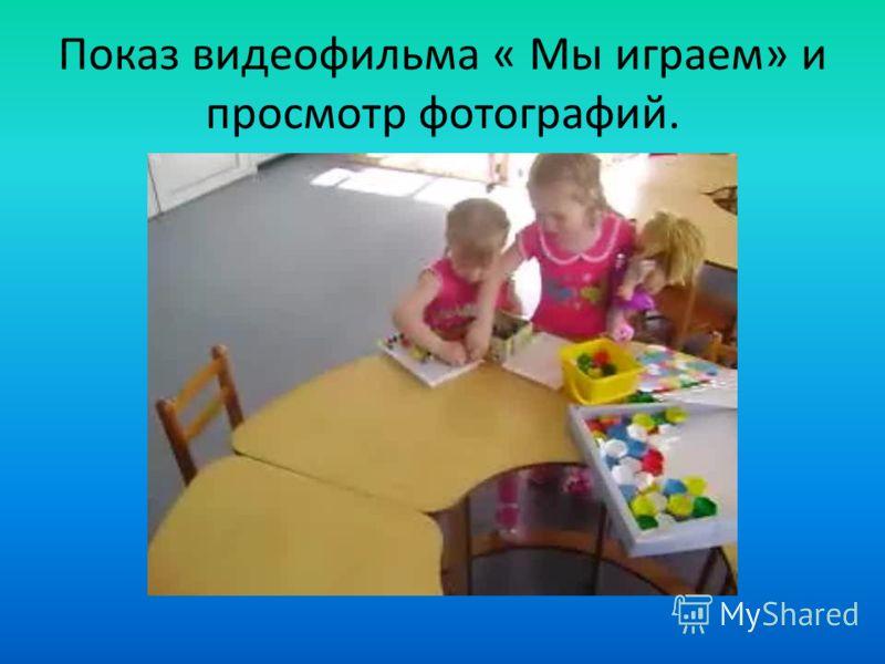 Показ видеофильма « Мы играем» и просмотр фотографий.