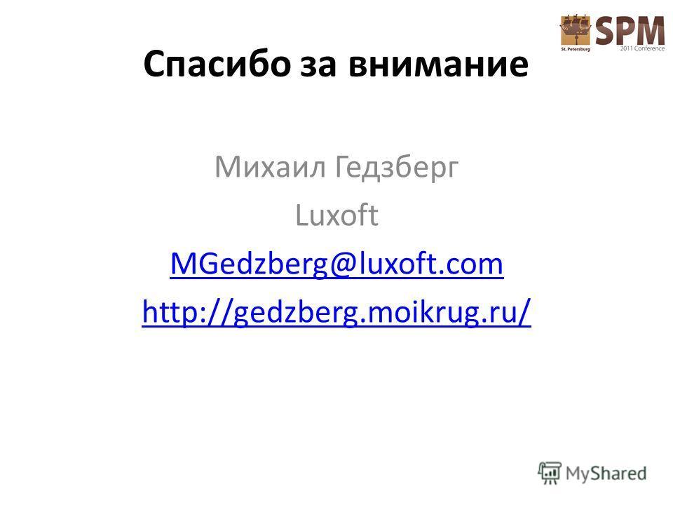 Спасибо за внимание Михаил Гедзберг Luxoft MGedzberg@luxoft.com http://gedzberg.moikrug.ru/