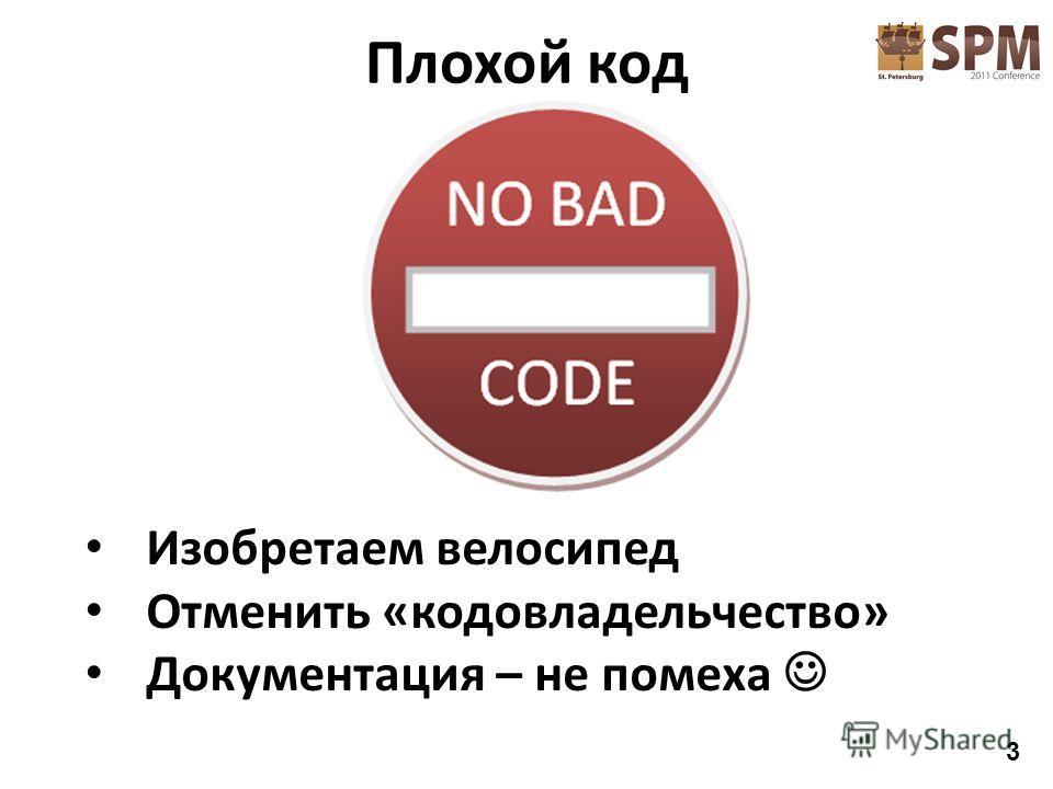 Плохой код Изобретаем велосипед Отменить «кодовладельчество» Документация – не помеха 3