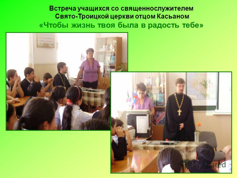 Встреча учащихся со священнослужителем Свято-Троицкой церкви отцом Касьаном «Чтобы жизнь твоя была в радость тебе»