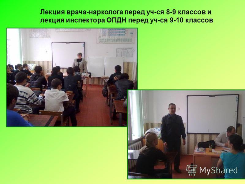 Лекция врача-нарколога перед уч-ся 8-9 классов и лекция инспектора ОПДН перед уч-ся 9-10 классов