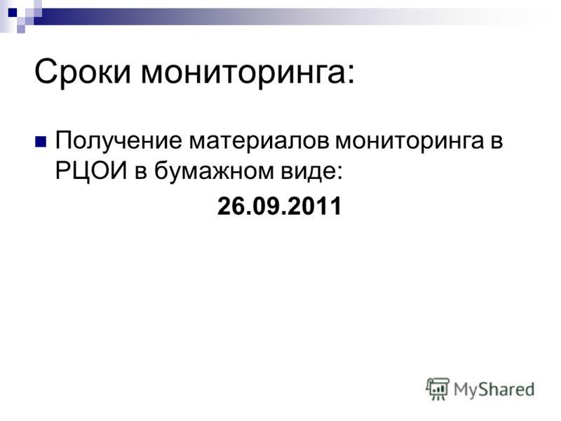 Сроки мониторинга: Получение материалов мониторинга в РЦОИ в бумажном виде: 26.09.2011