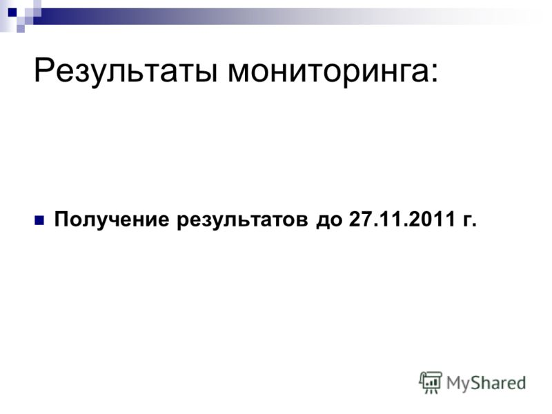 Результаты мониторинга: Получение результатов до 27.11.2011 г.