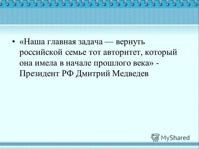 «Наша главная задача вернуть российской семье тот авторитет, который она имела в начале прошлого века» - Президент РФ Дмитрий Медведев