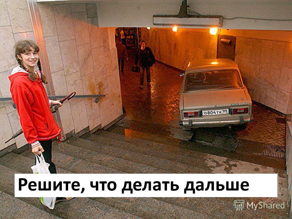 Решите, что делать дальше 26.11.2011twitter @op22