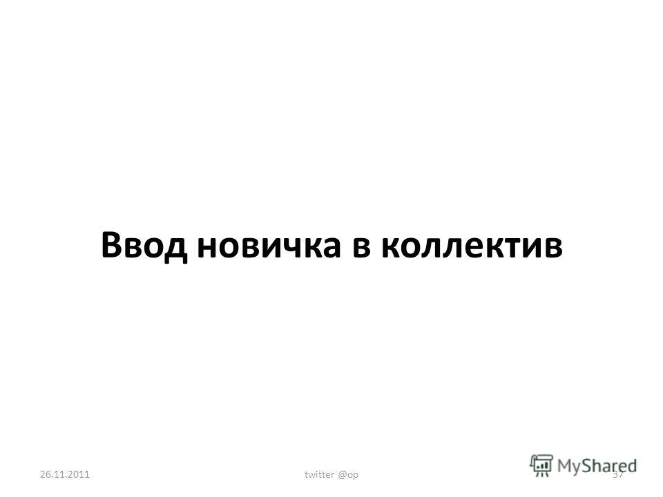 Ввод новичка в коллектив 26.11.2011twitter @op37