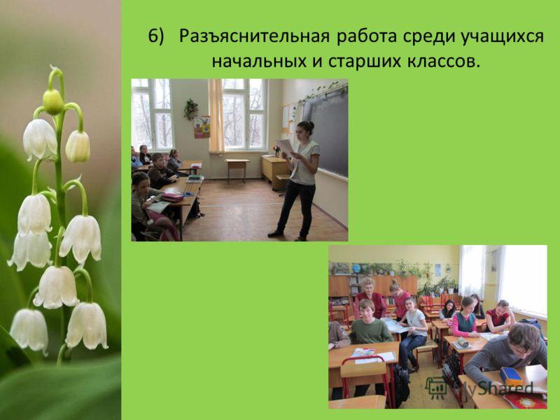 6) Разъяснительная работа среди учащихся начальных и старших классов.