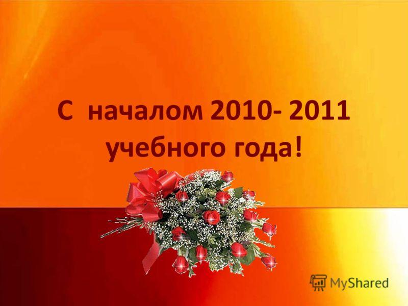 С началом 2010- 2011 учебного года!