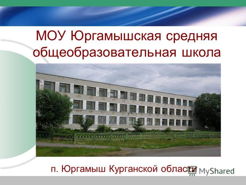 МОУ Юргамышская средняя общеобразовательная школа п. Юргамыш Курганской области