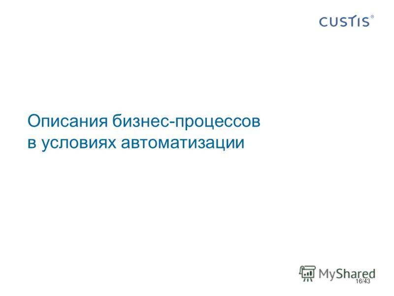 Описания бизнес-процессов в условиях автоматизации 16/43