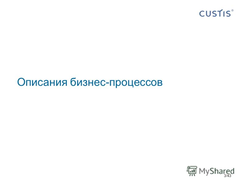 Описания бизнес-процессов 3/433/43