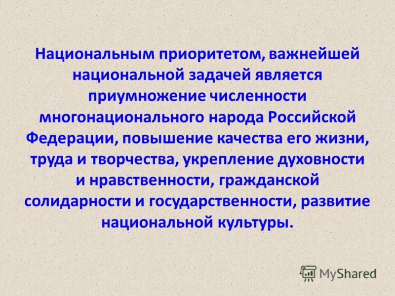 Сегодня, на новом этапе развития Российской Федерации, при определении современного национального воспитательного идеала необходимо в полной мере учитывать: преемственность современного национального воспитательного идеала по отношению к национальным