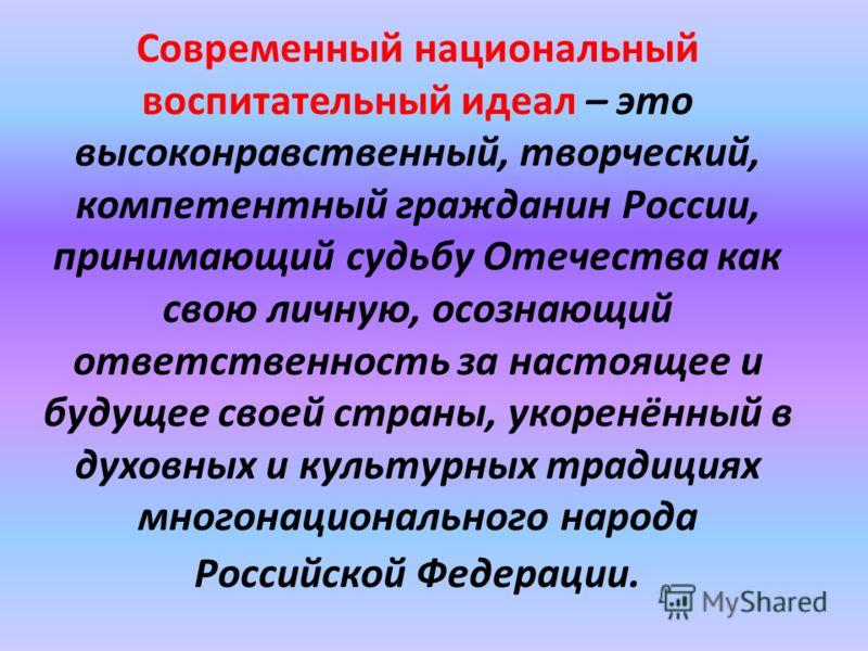 Национальным приоритетом, важнейшей национальной задачей является приумножение численности многонационального народа Российской Федерации, повышение качества его жизни, труда и творчества, укрепление духовности и нравственности, гражданской солидарно