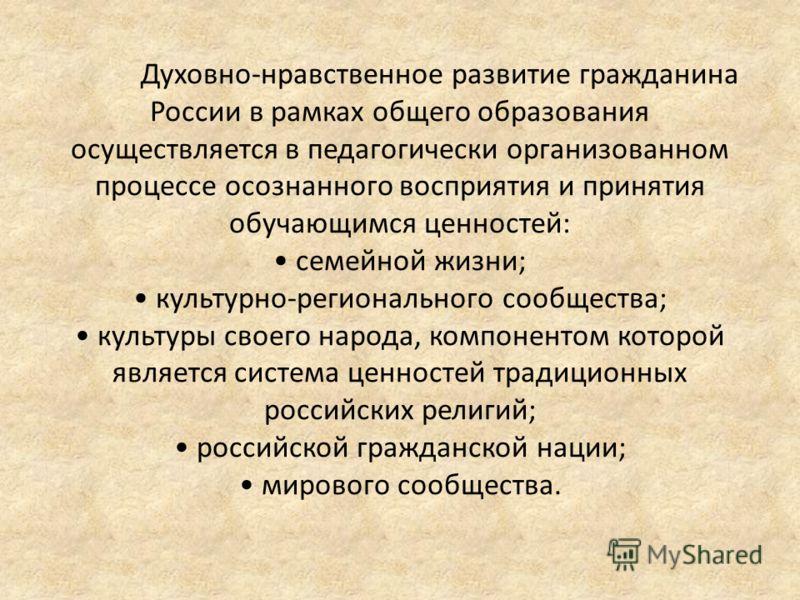 3. Духовно-нравственное развитие и воспитание Обеспечение духовно-нравственного развития и воспитания личности гражданина России является ключевой задачей современной государственной политики Российской Федерации. Законопослушность, правопорядок, дов