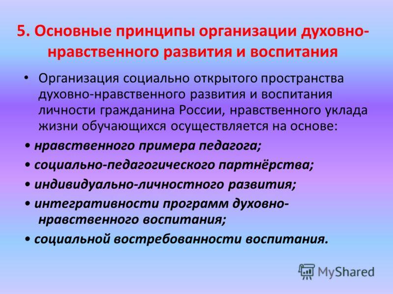 Традиционными источниками нравственности являются: Россия, многонациональный народ Российской Федерации, гражданское общество, семья, труд, искусство, наука, религия, природа, человечество. Соответственно традиционным источникам нравственности опреде