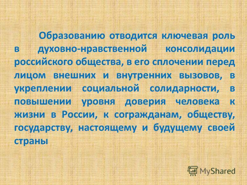 В соответствии с Конституцией Российской Федерации человек, его права и свободы являются высшей ценностью. При этом каждый гражданин Российской Федерации, обладая на её территории всеми правами и свободами, несёт равные обязанности. Общие положения