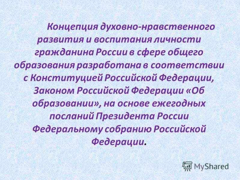 Новая российская общеобразовательная школа должна стать важнейшим фактором, обеспечивающим социокультурную модернизацию российского общества. Именно в школе должна быть сосредоточена не только интеллектуальная, но и гражданская, духовная и культурная