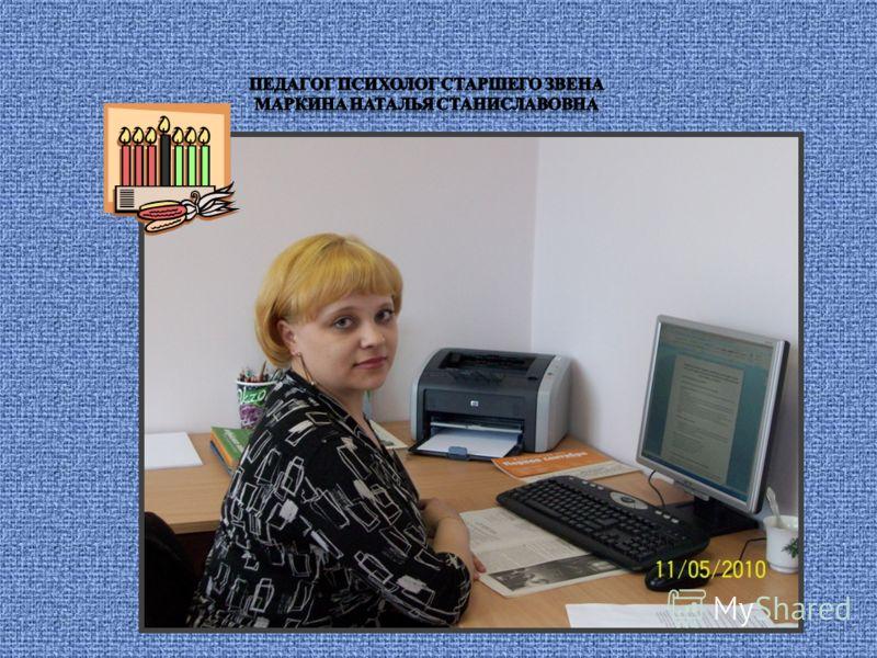 Педагог-психолог начального звена Белоус Вита Валентиновна