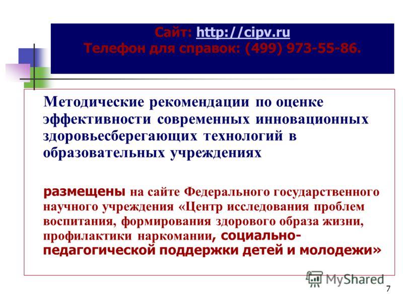 7 Сайт: http://cipv.ru Телефон для справок: (499) 973-55-86.http://cipv.ru Методические рекомендации по оценке эффективности современных инновационных здоровьесберегающих технологий в образовательных учреждениях размещены на сайте Федерального госуда