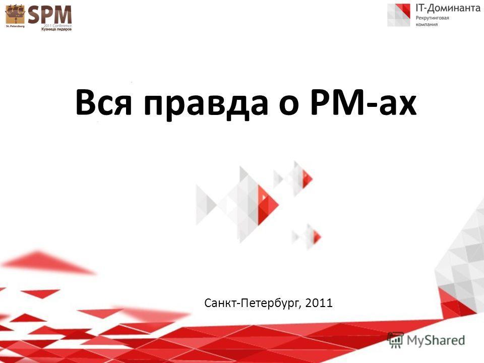 Вся правда о PM-ах Санкт-Петербург, 2011