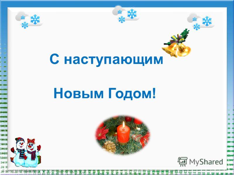 FokinaLida.75@mail.ru С наступающим Новым Годом!
