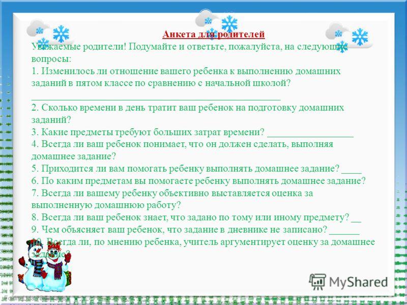 FokinaLida.75@mail.ru Анкета для родителей Уважаемые родители! Подумайте и ответьте, пожалуйста, на следующие вопросы: 1. Изменилось ли отношение вашего ребенка к выполнению домашних заданий в пятом классе по сравнению с начальной школой? ___________