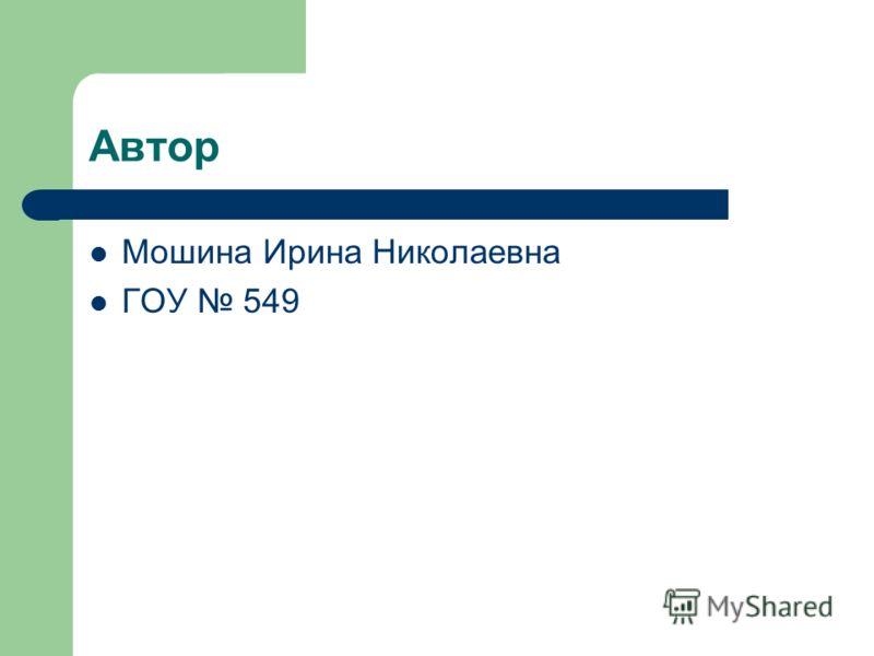 Автор Мошина Ирина Николаевна ГОУ 549