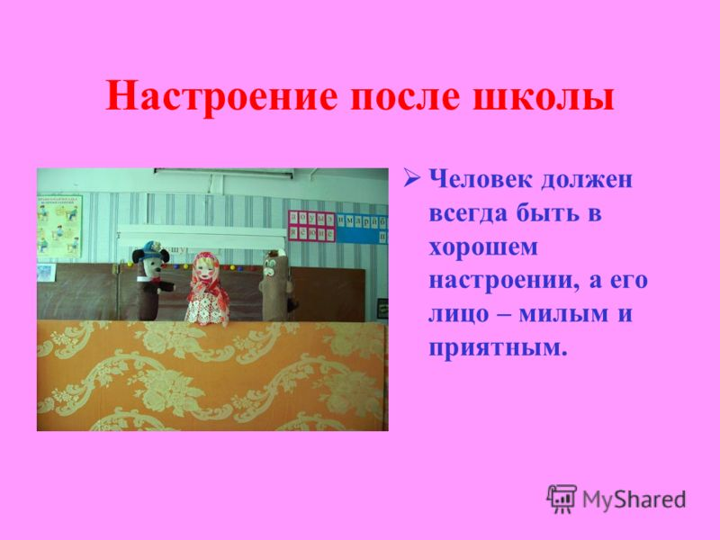 Настроение после школы Человек должен всегда быть в хорошем настроении, а его лицо – милым и приятным.