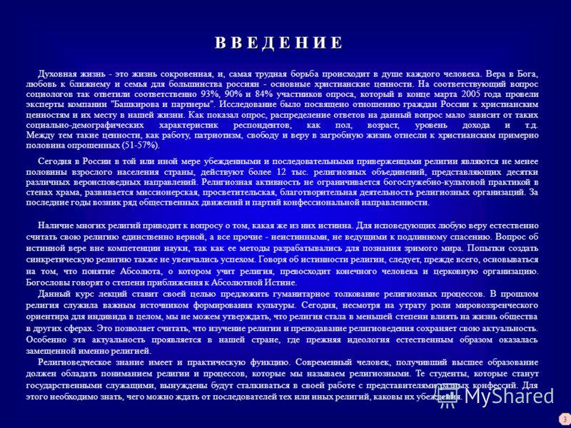 Духовная жизнь - это жизнь сокровенная, и, самая трудная борьба происходит в душе каждого человека. Вера в Бога, любовь к ближнему и семья для большинства россиян - основные христианские ценности. На соответствующий вопрос социологов так ответили соо