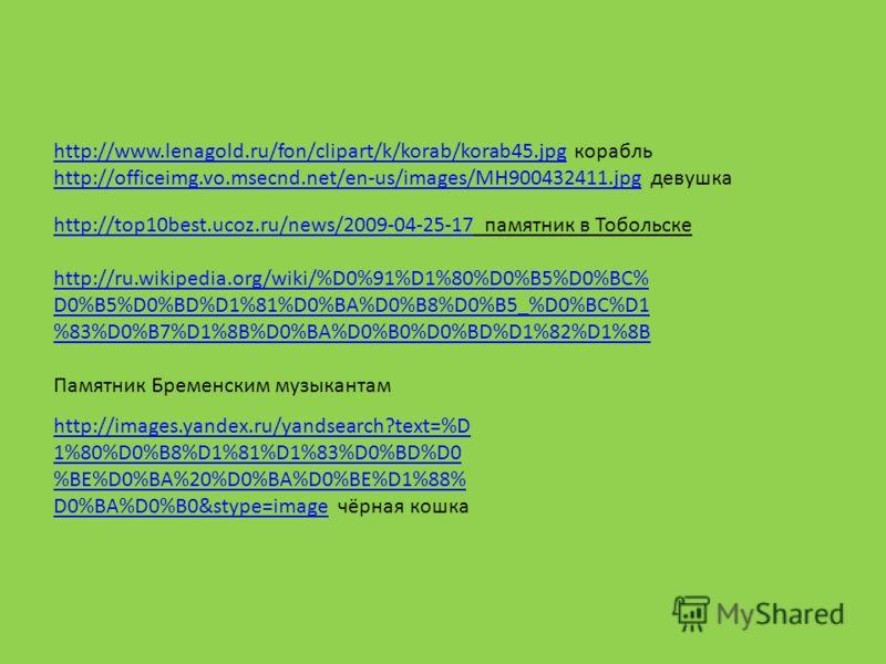 http://www.lenagold.ru/fon/clipart/k/korab/korab45.jpghttp://www.lenagold.ru/fon/clipart/k/korab/korab45.jpg корабль http://officeimg.vo.msecnd.net/en-us/images/MH900432411.jpghttp://officeimg.vo.msecnd.net/en-us/images/MH900432411.jpg девушка http:/