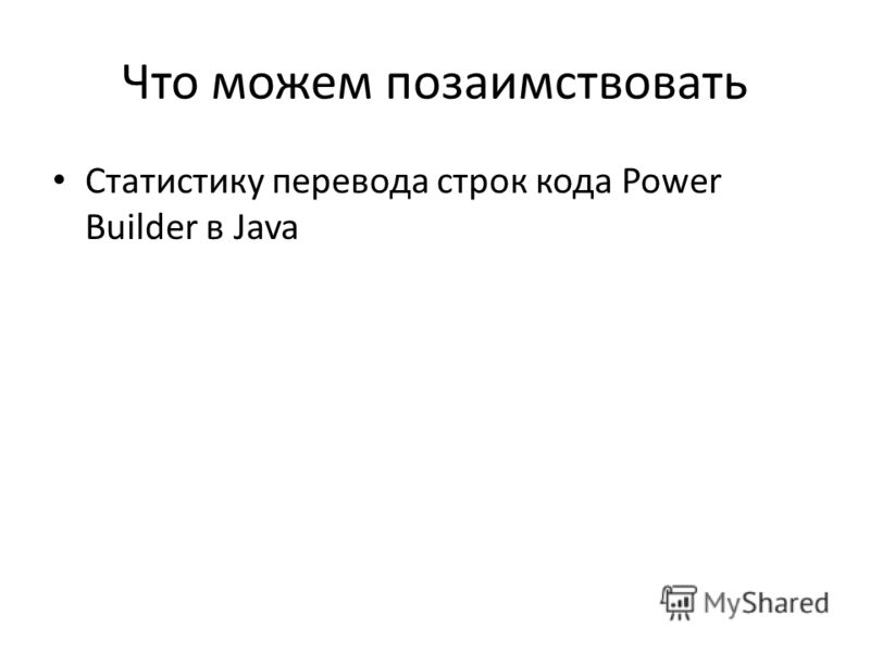 Что можем позаимствовать Статистику перевода строк кода Power Builder в Java