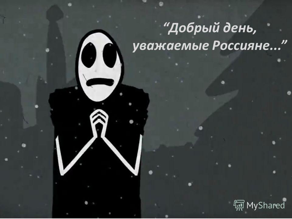 Добрый день, уважаемые Россияне...